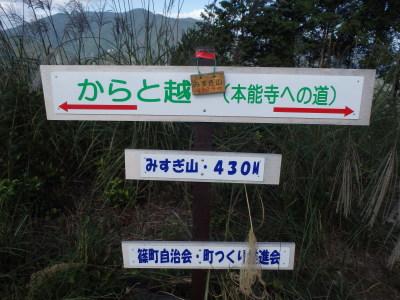 みすぎ山頂上の看板
