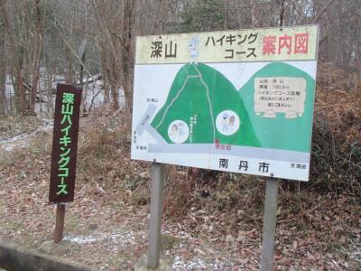 深山登山口の看板