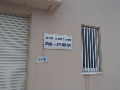 雨量観測所