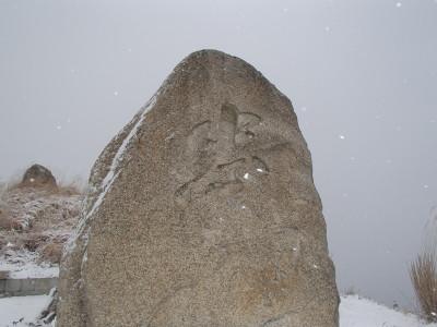 「忠」の碑