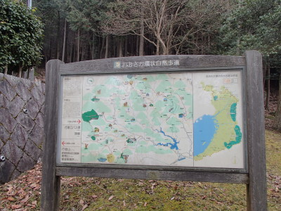 大阪環状自然歩道の看板