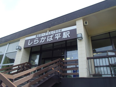 しらかば平駅