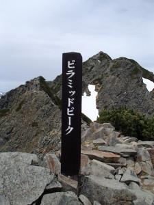 次の西穂高岳をバックに。